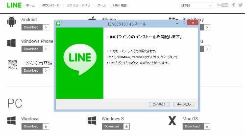line-インストール-win8