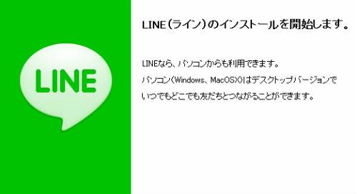LINE パソコン(PC) インストール