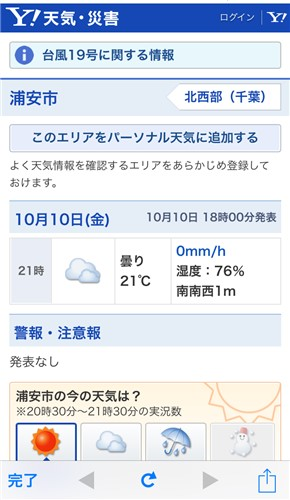 Y!天気・災害