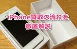 iPhoneの買取相場確認からリセット、査定、入金までの流れを徹底解説
