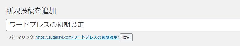記事作成の際に、日本語のタイトル名がURLに表示されてしまいます