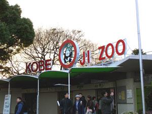 oji_zoo.jpg