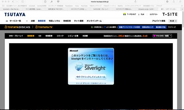 safariでsilverlightを有効にする方法 tonetalk
