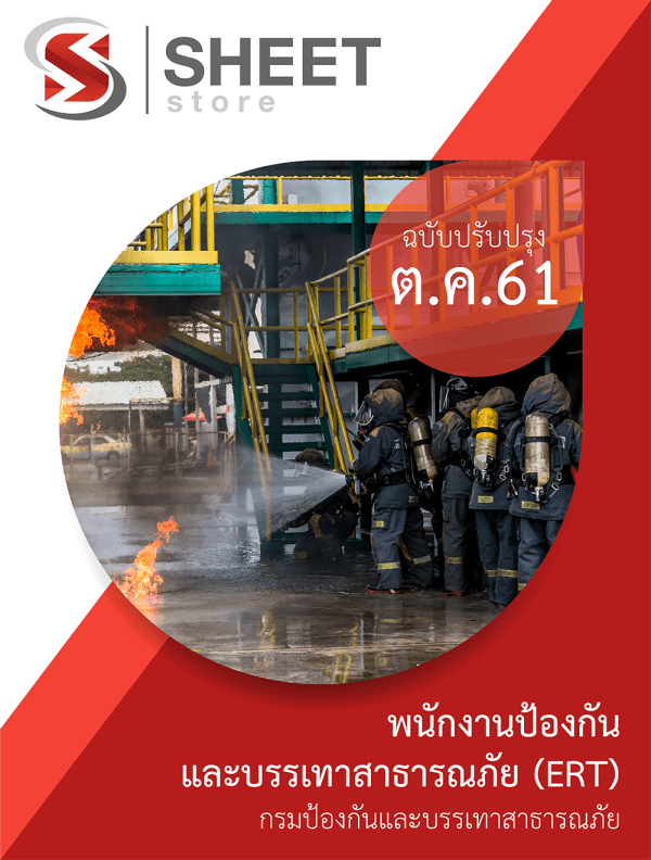 แนวข้อสอบ พนักงานป้องกันและบรรเทาสาธารณภัย ERT กรมป้องกันและบรรเทาสาธารณภัย 2561