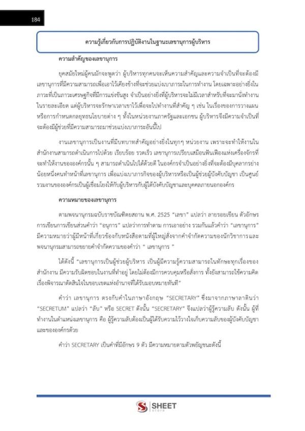 สารบัญเนื้อหา แนวข้อสอบ นักจัดการงานทั่วไปปฏิบัติการ สำนักงานปรมาณูเพื่อสันติ 2561