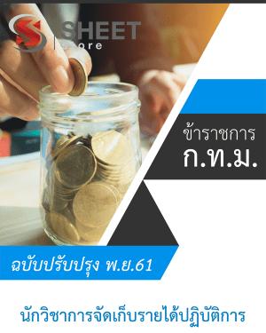 แนวข้อสอบ นักวิชาการจัดเก็บรายได้ปฏิบัติการ กทม ข้าราชการกรุงเทพมหานครอัพเดท 2561