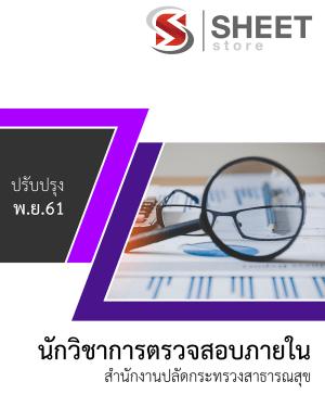 แนวข้อสอบ นักวิชาการตรวจสอบภายใน สำนักงานปลัดกระทรวงสาธารณสุข 2561