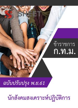 แนวข้อสอบ นักสังคมสงเคราะห์ปฏิบัติการ ข้าราชการกรุงเทพมหานคร2561