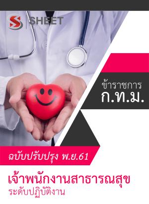 คู่มือเตรียมสอบ เจ้าพนักงานสาธารณสุขปฏิบัติงาน ข้าราชการกรุงเทพมหานคร กทม. 2561
