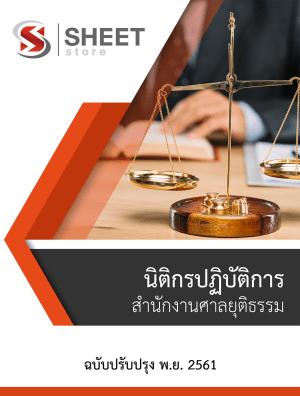 แนวข้อสอบ นิติกรปฏิบัติการ สำนักงานศาลยุติธรรม 2561