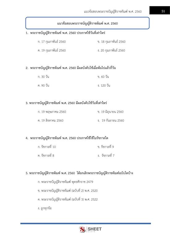 สารบัญตัวอย่าง นักทัณฑวิทยาปฏิบัติการ กรมราชทัณฑ์