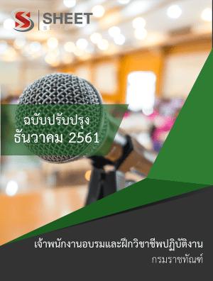 แนวข้อสอบ เจ้าพนักงานอบรมและฝึกวิชาชีพปฏิบัติงาน กรมราชทัณฑ์ 2561