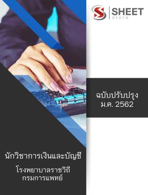 แนวข้สอบ นักวิชาการเงินและบัญชี โรงพยาบาลราชวิถี กรมการแพทย์ 2562