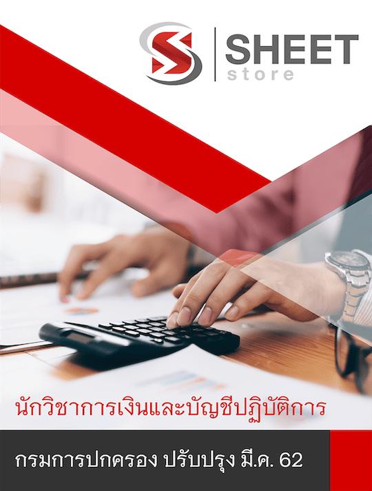 แนวข้อสอบ นักวิชาการเงินและบัญชีปฏิบัติการ กรมการปกครอง 2562