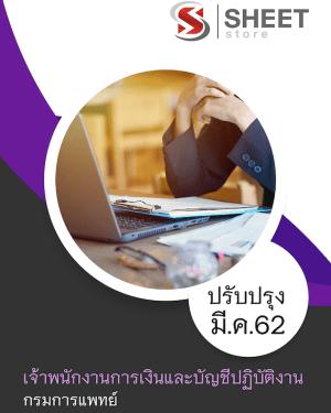 คู่มือสอบ เจ้าพนักงานการเงินและบัญชีปฏิบัติงาน กรมการแพทย์ 2562