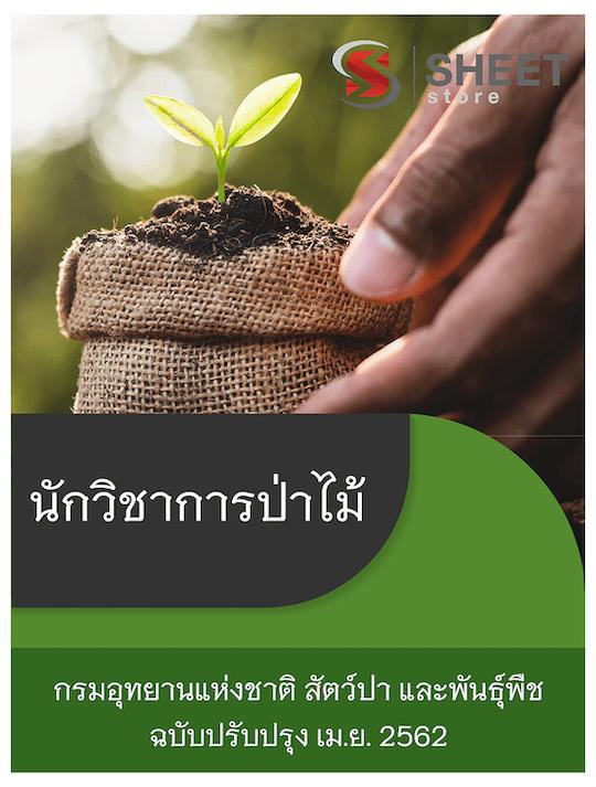 คู่มือสอบ นักวิชาการป่าไม้ กรมอุทยานแห่งชาติ สัตว์ป่า และพันธุ์พืช 2562
