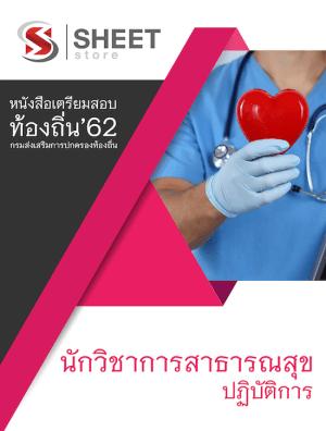 คู่มือสอบ นักวิชาการสาธารณสุขปฏิบัติการ ท้องถิ่น 2562