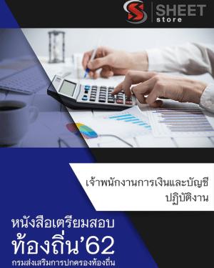 คู่มือสอบ เจ้าพนักงานการเงินและบัญชีปฏิบัติงาน ท้องถิ่น 2562
