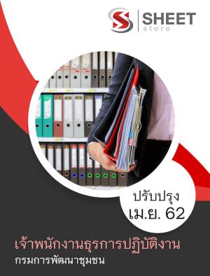 คู่มือสอบ เจ้าพนักงานธุรการปฏิบัติงาน กรมการพัฒนาชุมชน 2562
