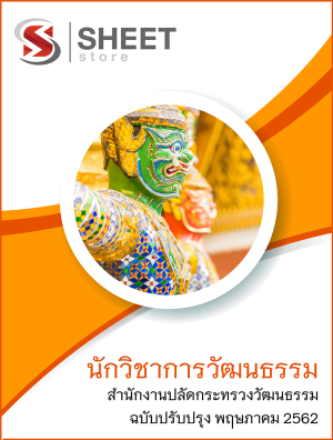 แนวข้อสอบ นักวิชาการวัฒนธรรมปฏิบัติการ สำนักงานปลัดกระทรวงวัฒนธรรม 2562