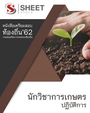 คู่มือสอบ นักวิชาการเกษตรปฏิบัติการ ท้องถิ่น อปท. 2562
