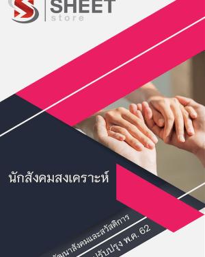 แนวข้อสอบ นักสังคมสงเคราะห์ กรมพัฒนาสังคมและสวัสดิการ 2562
