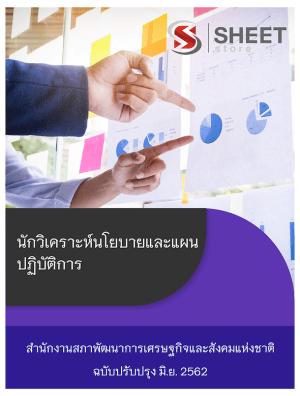 แนวข้อสอบ นักวิเคราะห์นโยบายและแผนปฏิบัติการ สำนักงานสภาพัฒนาการเศรษฐกิจและสังคมแห่งชาติ (สศช.) 2562