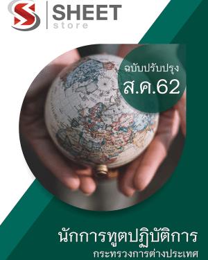 แนวข้อสอบ นักการทูตปฏิบัติการ กระทรวงการต่างประเทศ อัพเดท 2562