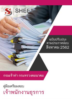 คู่มือเตรียมสอบ เจ้าพนักงานธุรการ สำนักงานเจ้าท่าภูมิภาค กรมเจ้าท่า 2562