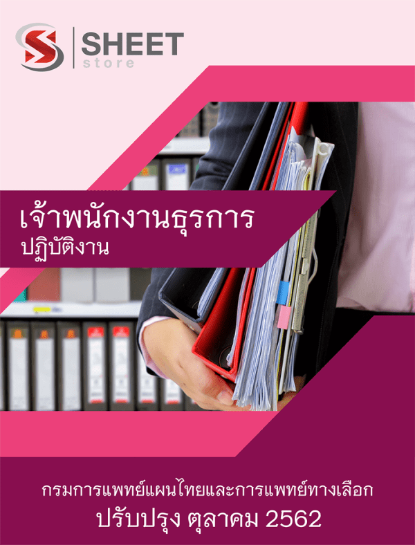 คู่มือสอบ เจ้าพนักงานธุรการปฏิบัติงาน กรมการแพทย์แผนไทย ฯ 2562
