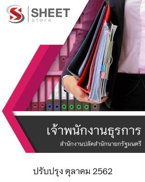แนวข้อสอบ เจ้าพนักงานธุรการ นักนายกรัฐมนตรี 2562