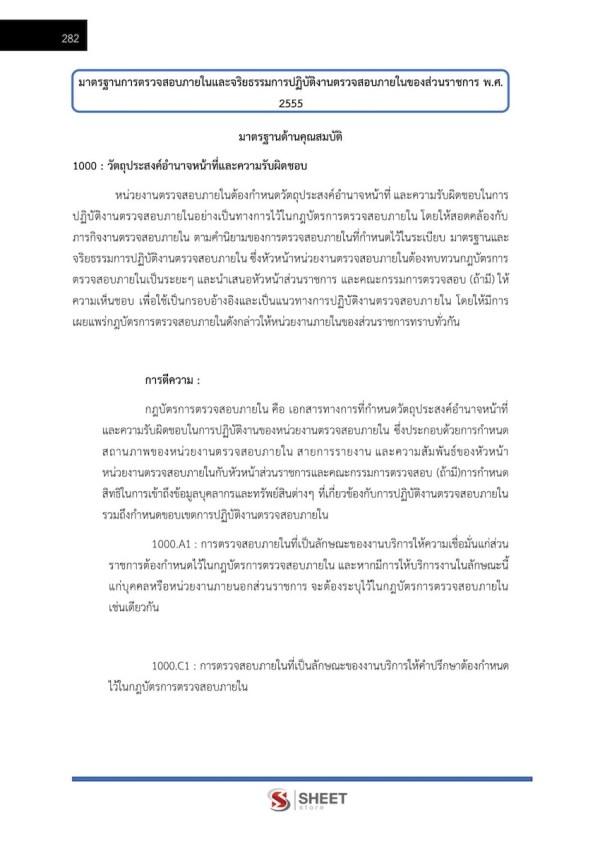 ตัวอย่างคู่มือสอบ นักวิชาการเงินและบัญชีปฏิบัติการ กระทรวงมหาดไทย