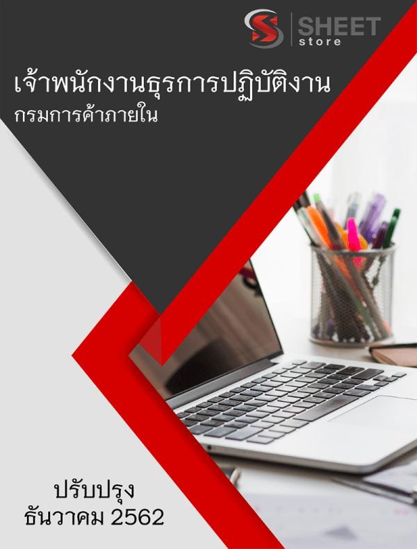คู่มือสอบ เจ้าพนักงานธุรการปฏิบัติงาน กรมการค้าภายใน พร้อมเฉลย | อัพเดตล่าสุด ธ.ค. 2562