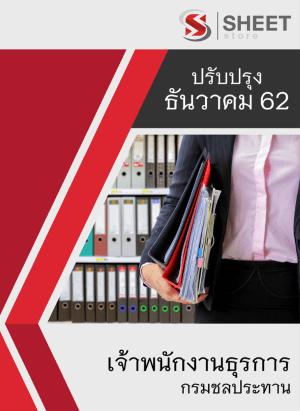 แนวข้อสอบ เจ้าพนักงานธุรการ กรมชลประทาน 2562