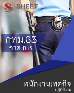 คู่มือสอบ พนักงานเทศกิจปฏิบัติงาน ข้าราชการกรุงเทพมหานคร (กทม.) อัพเดท 2563
