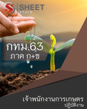 คู่มือสอบ เจ้าพนักงานการเกษตรปฏิบัติงาน ข้าราชการกรุงเทพมหานคร (กทม.) อัพเดท 2563