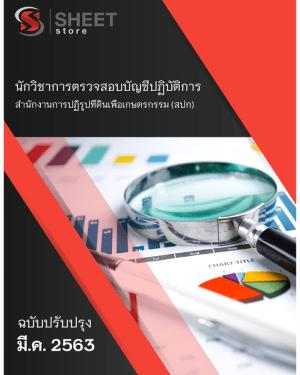 คู่มือสอบ นักวิชาการตรวจสอบบัญชีปฏิบัติการ สำนักงานการปฏิรูปที่ดินเพื่อเกษตรกรรม (สปก) 2563
