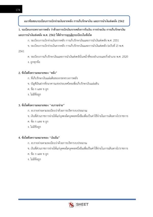 ตัวอย่างแนวข้อสอบ นักวิชาการเงินและบัญชี กรมควบคุมโรค 2563