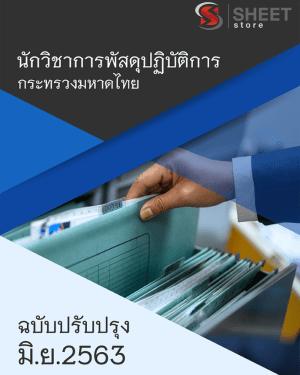 คู่มือสอบ นักวิชาการพัสดุปฏิบัติการ สำนักงานปลัดกระทรวงมหาดไทย (สป.มท.) 2563