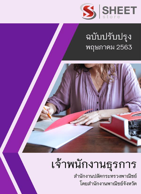 คู่มือสอบ เจ้าพนักงานธุรการ สำนักงานปลัดกระทรวงพาณิชย์ ปรับปรุง 2563