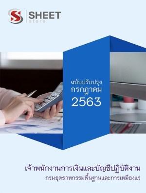 เจ้าพนักงานการเงินและบัญชีปฏิบัติงาน กรมอุตสาหกรรมพื้นฐานและการเหมืองแร่ 2563