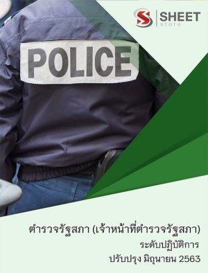 คู่มือสอบ ตำรวจรัฐสภา (เจ้าหน้าที่ตำรวจรัฐสภา) ระดับปฏิบัติการ 2563