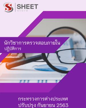 คู่มือสอบ นักวิชาการตรวจสอบภายใน กระทรวงการต่างประเทศ ปรับปรุง 2563