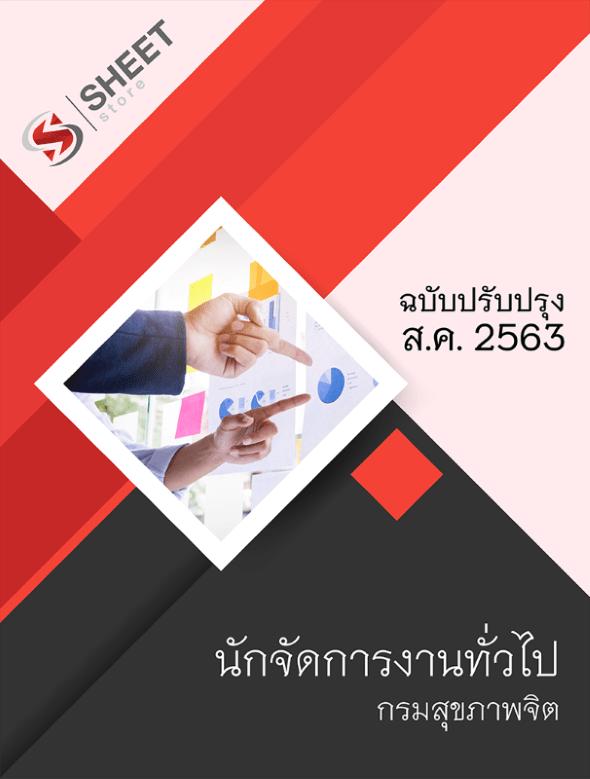 คู่มือสอบ นักจัดการงานทั่วไป กรมสุขภาพจิต ปรับปรุง 2563