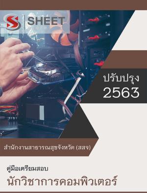 คู่มือสอบ นักวิชาการคอมพิวเตอร์ สำนักงานสาธารณสุขจังหวัด สสจ. ปรับปรุง 2563