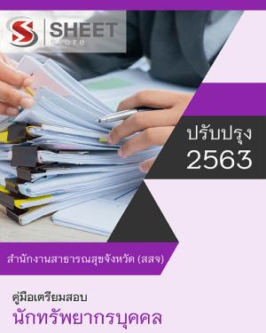 คู่มือสอบ นักทรัพยากรบุคคล สำนักงานสาธารณสุขจังหวัด สสจ. ปรับปรุง 2563