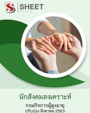 คู่มือสอบ นักสังคมสงเคราะห์ กรมกิจการผู้สูงอายุ ผส. ปรับปรุง 2563