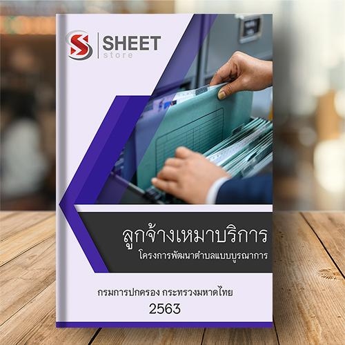 คู่มือสอบ ลูกจ้างเหมาบริการ โครงการพัฒนาตำบลแบบบูรณาการ กรมการปกครอง กระทรวงมหาดไทย 2563
