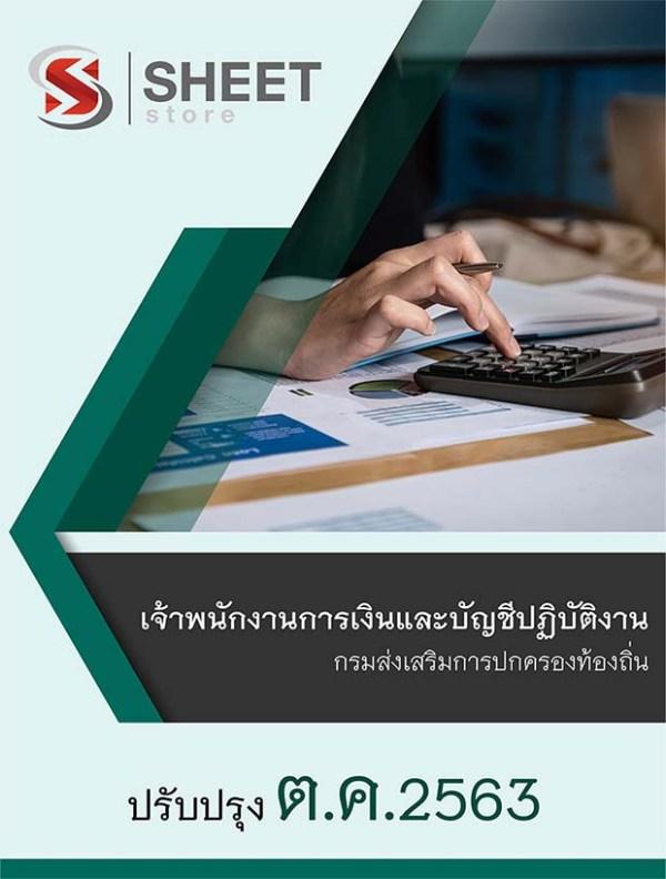คู่มือสอบ เจ้าพนักงานการเงินและบัญชีปฏิบัติงาน กรมส่งเสริมการปกครองท้องถิ่น (กสถ) 2563
