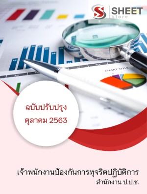 คู่มือสอบ เจ้าพนักงานป้องกันการทุจริตปฏิบัติการ สำนักงาน ป.ป.ช. 2563